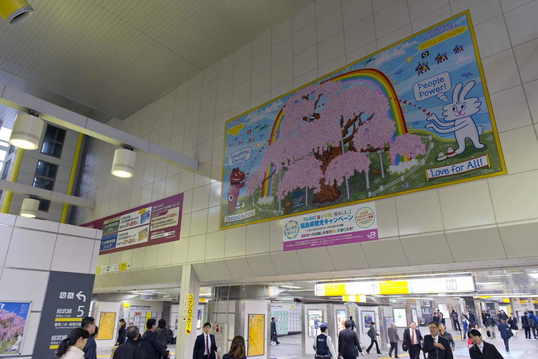 Artwork from the the Fukushima Revival Festival 2014, at Akihabara station in Tokyo